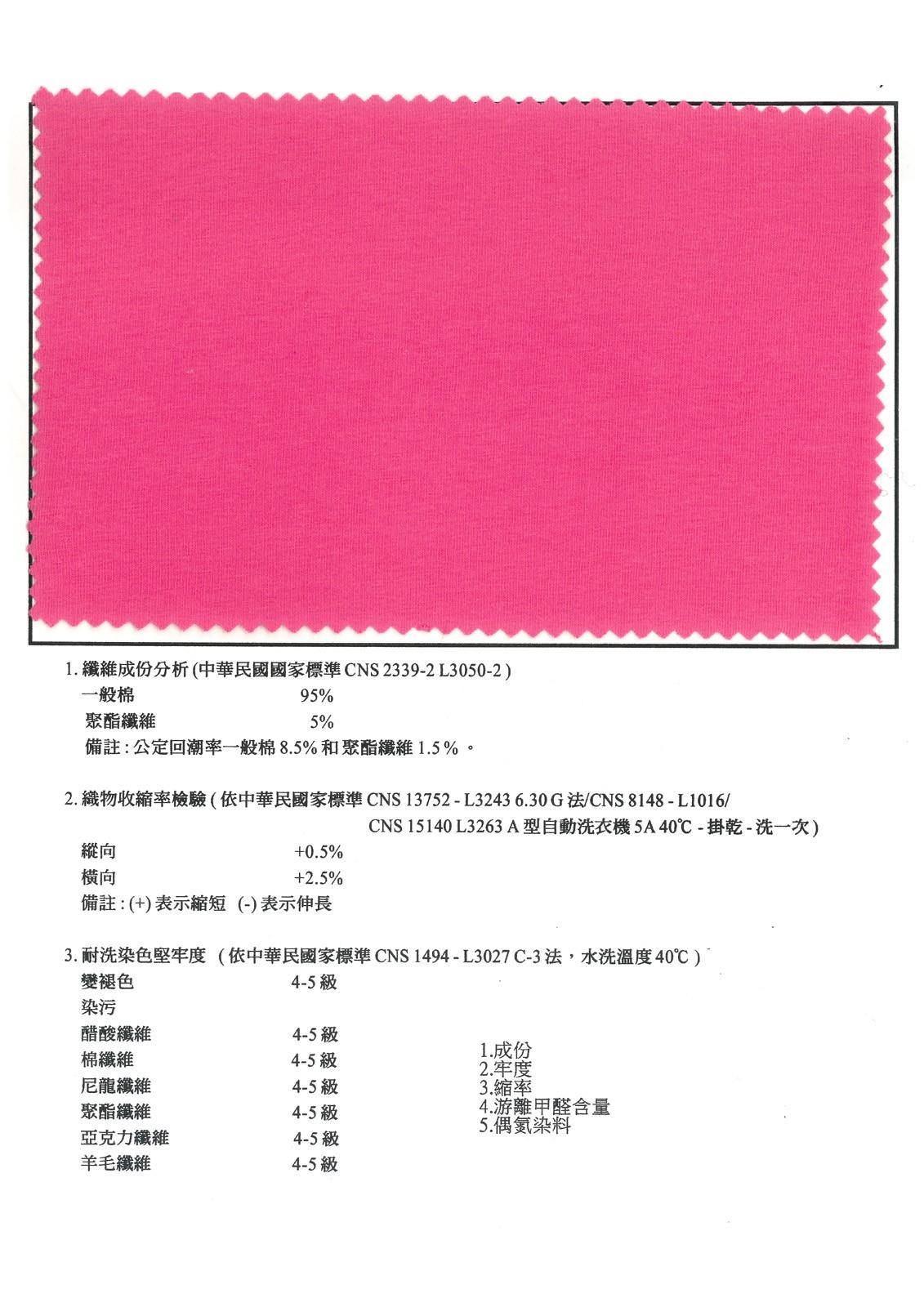 針織/素面/精梳單面布 (FSSK-P-0016)